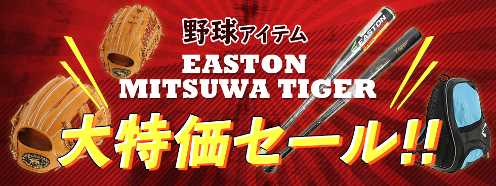 EASTON・MITSUWA TIGER大特価セール