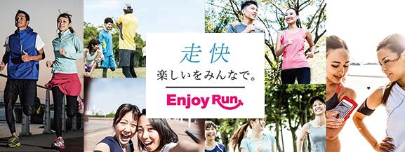 ランニング特集 Enjoy Run