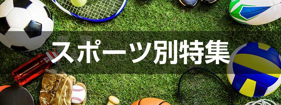 スポーツ別特集
