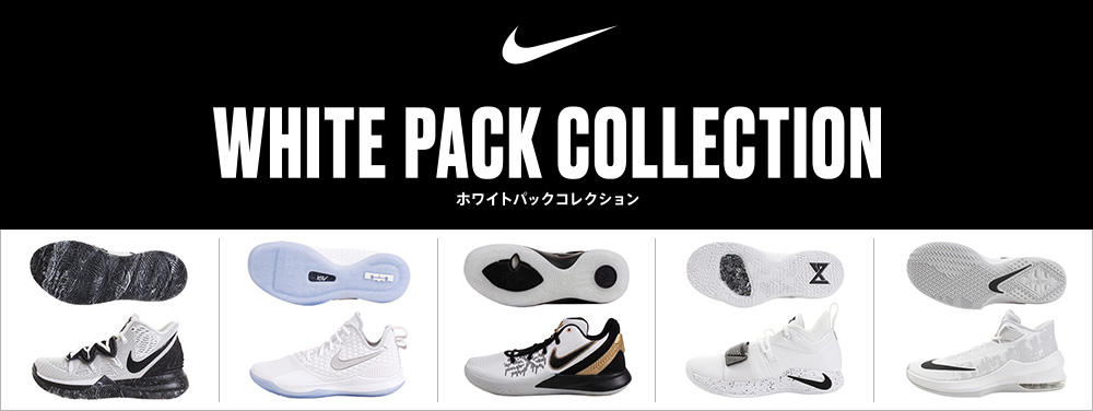 NIKE WHITE PACK COLLECTION