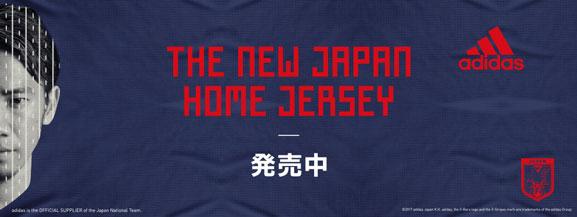 アディダス サッカー日本代表 ユニフォーム・Tシャツ・グッズ特集