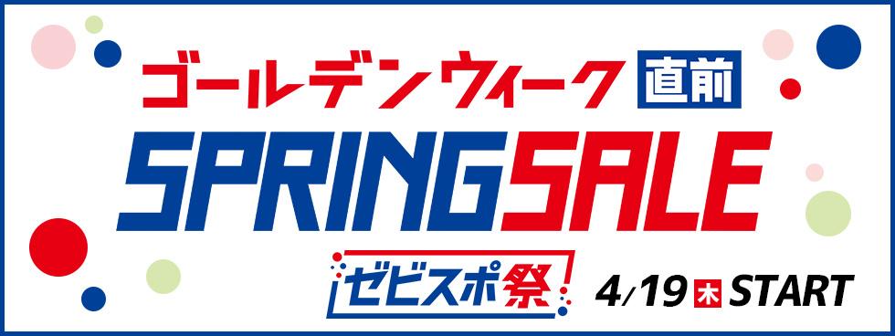 ゴールデンウィーク直前!SPRINGSALE ゼビスポ祭 4/19(木)START