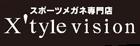スポーツメガネ専門店<br>Xtyle vision