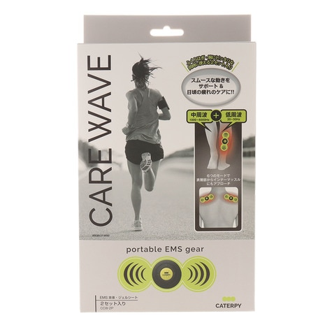 CARE WAVE 2Pセット CCW-2P