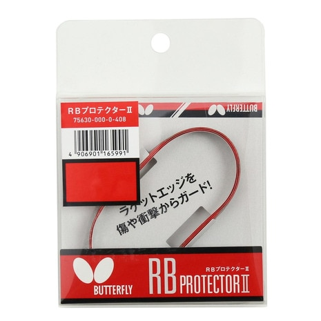 RBプロテクター2 75630