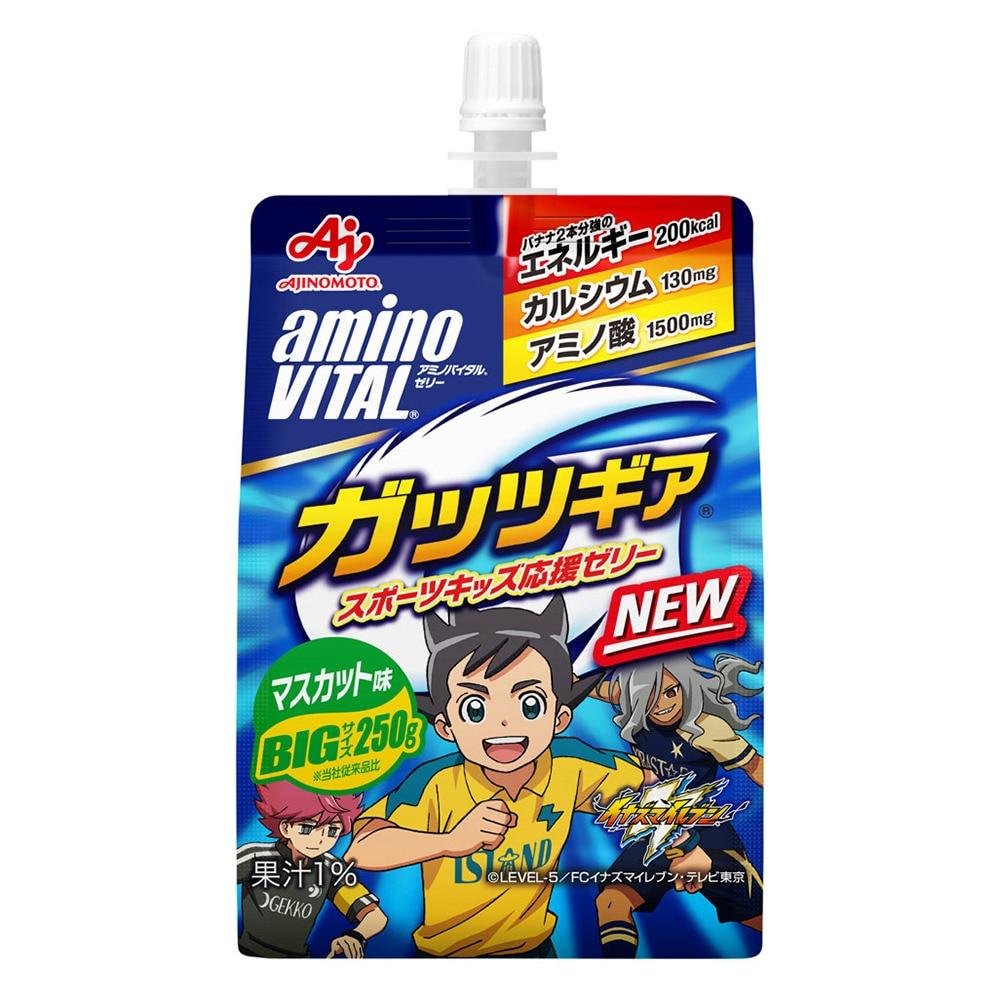 【セール実施中】アミノバイタル ガッツギアマスカット