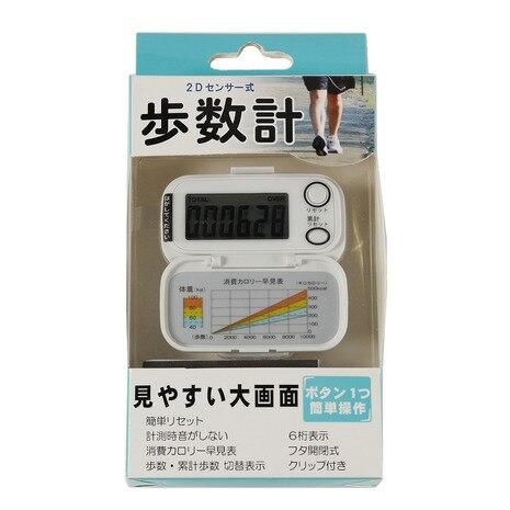 2D歩数計 TS-P004-WT