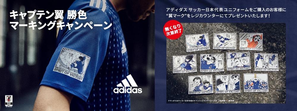 adidas×キャプテン翼