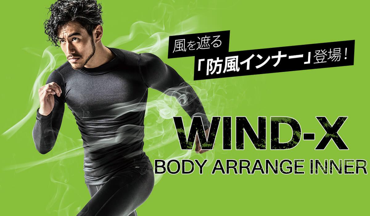 風を遮る「防風インナー」登場!WIND-X BODY ARRANGE INNER