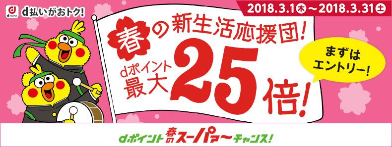 docomo春のスーパァ~チャンス!dポイントがいつもの10倍!最大25倍のチャンス!!