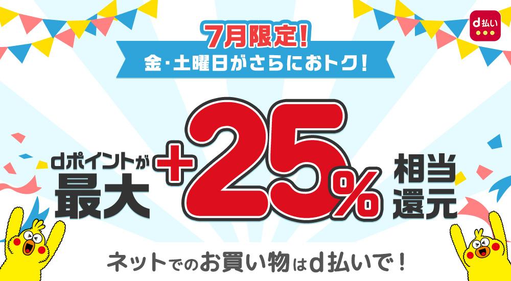 7月限定!金・土曜日が更におトク!dポイントが最大25%相当還元