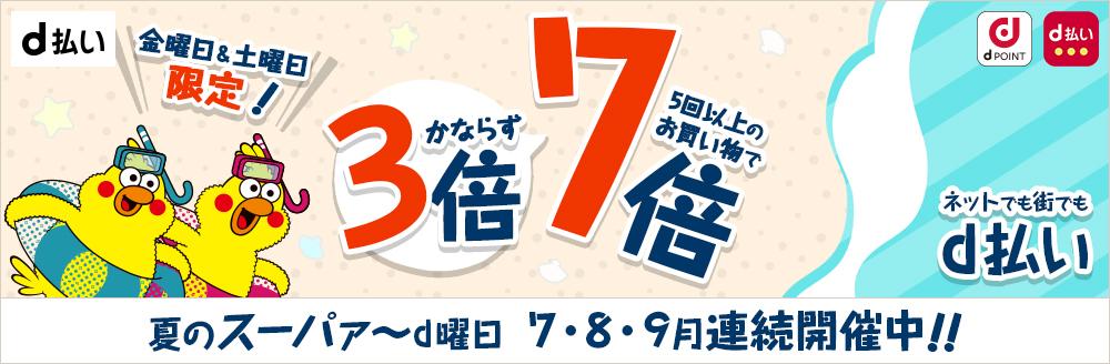 毎週金・土曜日は必ず3倍!7~9月の期間中に5回以上の購入で7倍!この夏はドコモじゃなくても使える「d払い」がおトク!