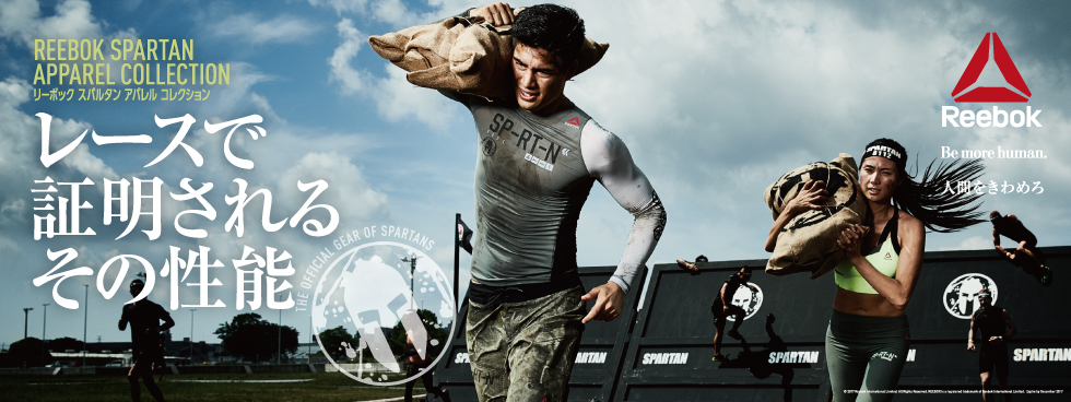 Reebok spartan race(リーボック スパルタンレース)特集