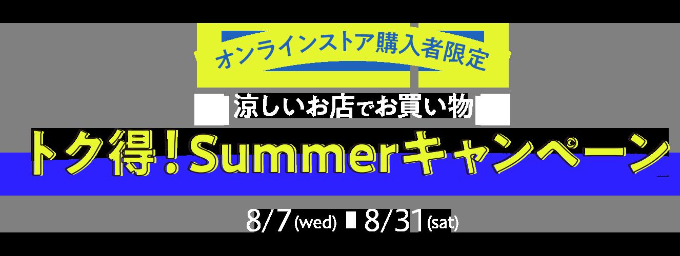 オンラインストア購入者限定 涼しいお店でお買い物 トク得!Summerキャンペーン 8月7日(水)~8月31日(土)