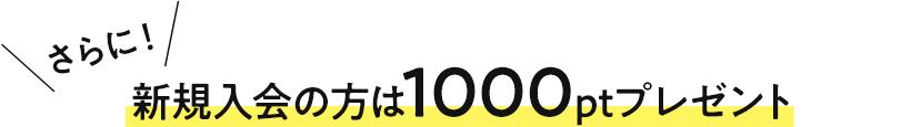 新規入会の方は1000ptプレゼント